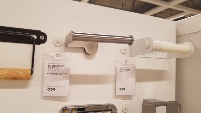 IKEA  ブログルンド ペーパーホルダー