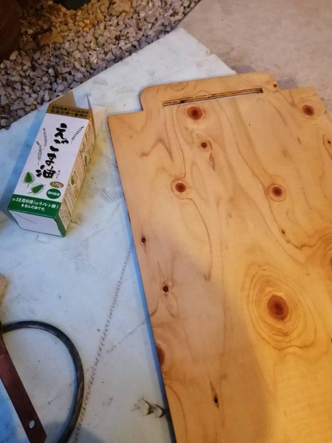 木材 えごま油で仕上げ
