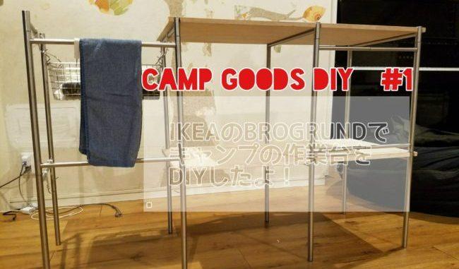 キャンプ作業台 DIYで作ってみた