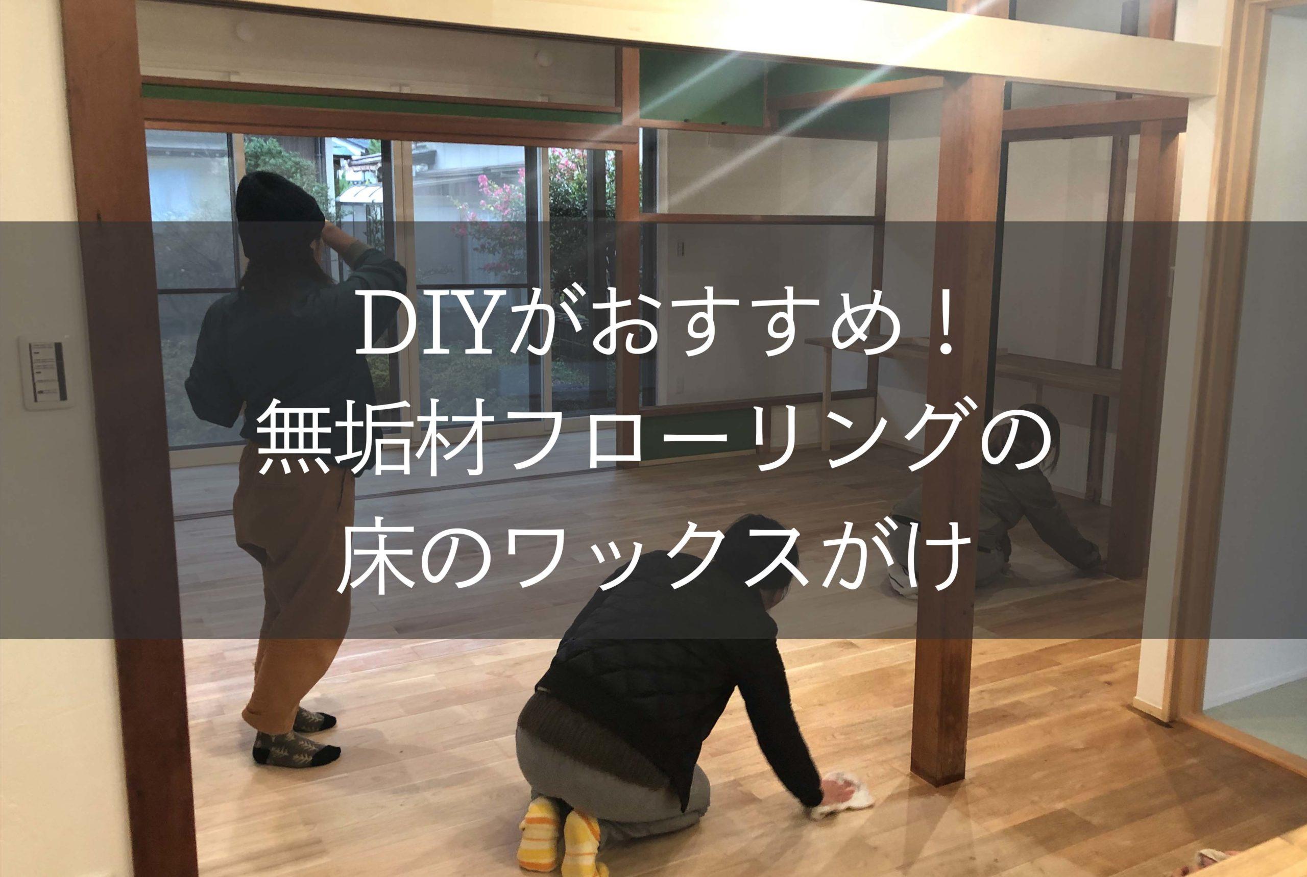 DIYがおすすめ!無垢材フローリングの床のワックスがけ