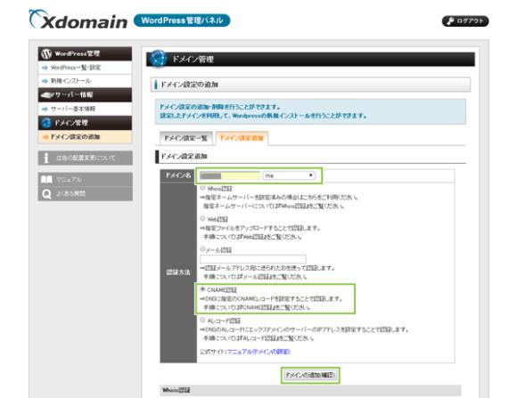 07_ドメインの追加CNAME認証