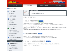 05_DNSレコード設定の変更