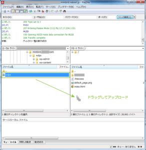 01_FTPアクセスとファイルアップロード