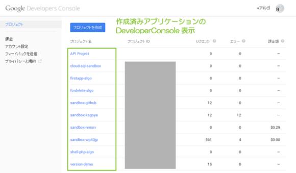 02_DeveloperConsoleアプリケーション一覧