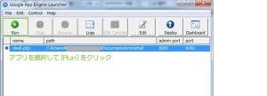 05_アプリケーションの実行