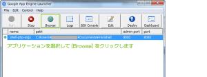 04_アプリケーションのブラウズ