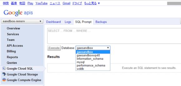 09_SQL Promptデータベース選択