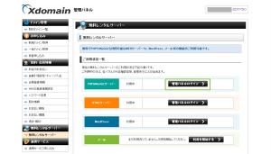 04_xdomain管理パネル・PHP&MySQLサーバー