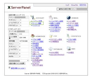 01_XSERVERサーバーパネル