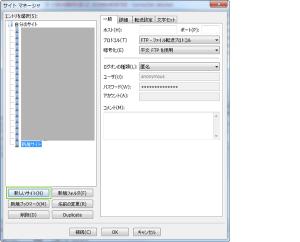 03_FileZilla Client新しいサイト