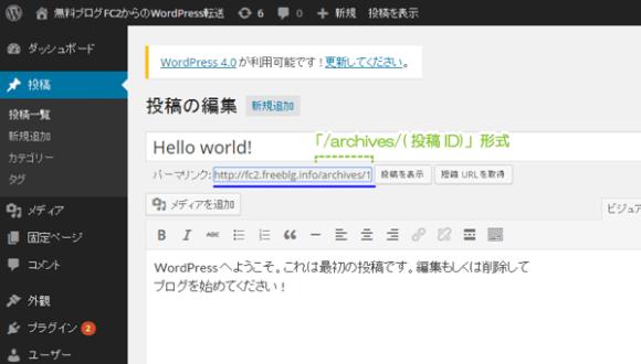 05_数字ベース(投稿編集画面)