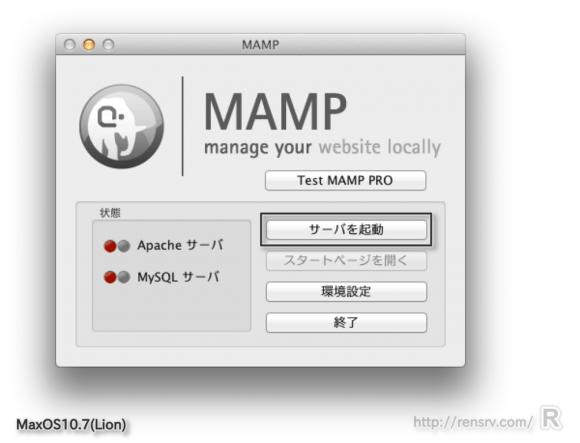 osx_mamp_install_st02