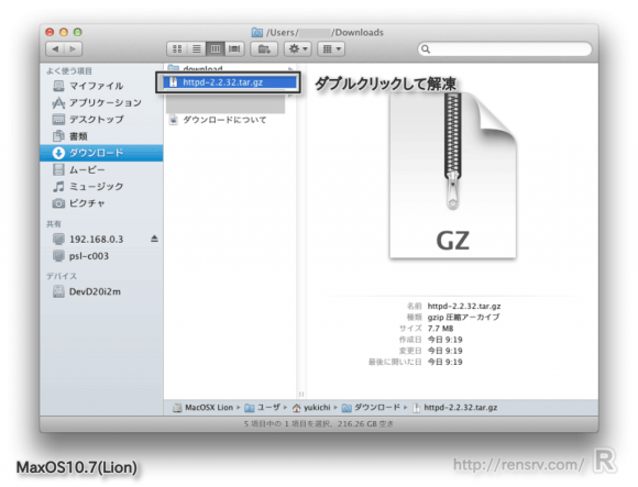 osx_apache_ini_source_st03