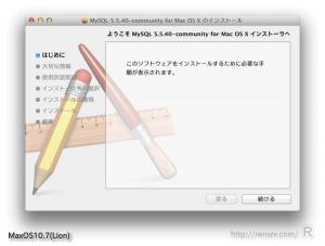 osx_mysql_install_pkg_st05