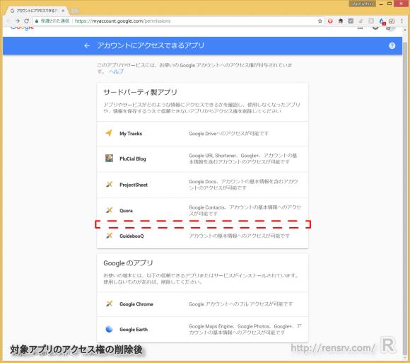 delete-acl-googledrive_st04