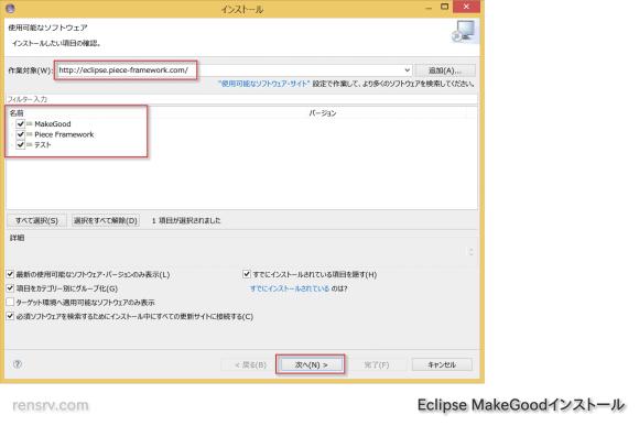 makegood_install_st01
