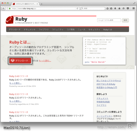 ruby-source-install_st01