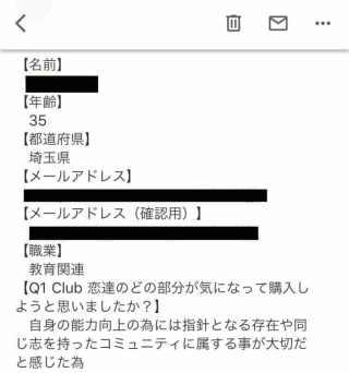KさんClub 恋達入会時のアンケート