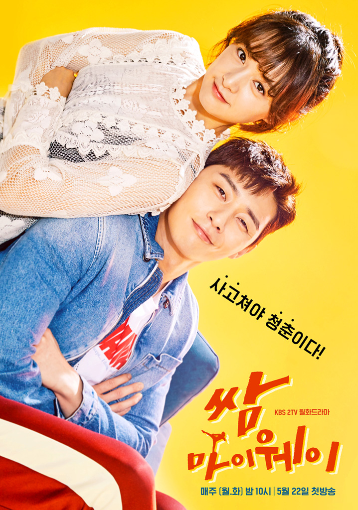 Nonton Fight for My Way Episode 1 Streaming Drama Korea
