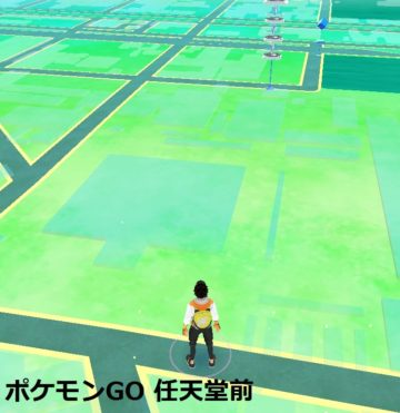 ポケモンgo任天堂付近