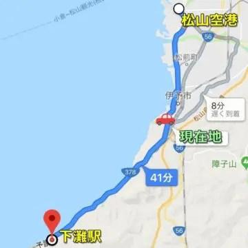 松山空港から下灘駅までの道のり