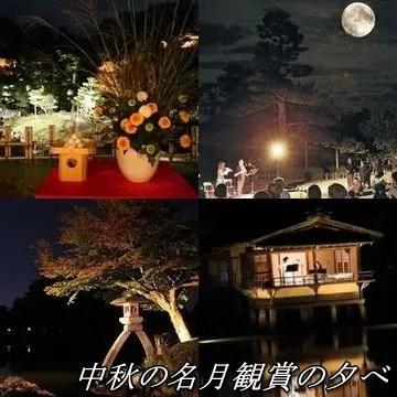 中秋の名月観賞の夕べまとめ図