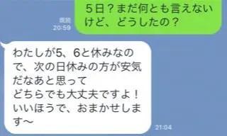 相手とのライン画面3