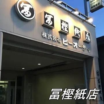 冨樫紙店入口