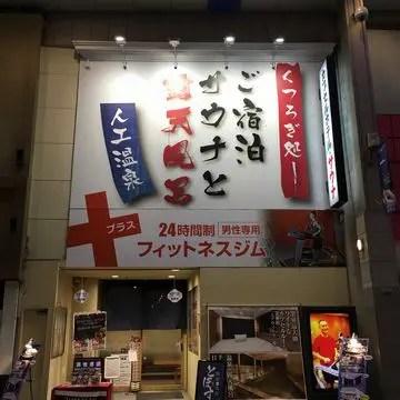 仙台駅近くとぽす外観