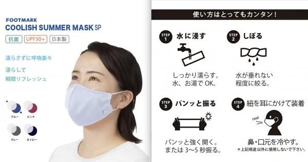 フットマークの水に濡らして使うクーリッシュサマーマスク