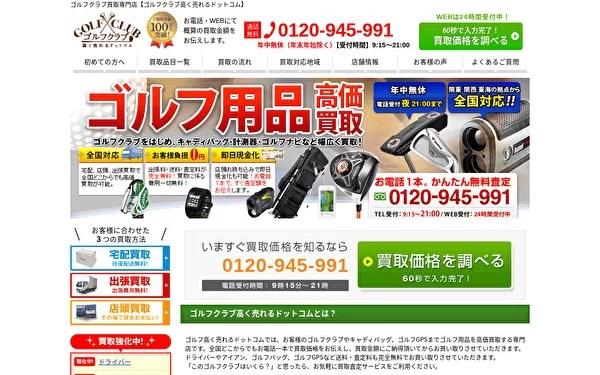 ゴルフクラブ高く売れる.com トップページ スクショ