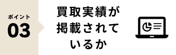 北海道 業者選びのポイント 03