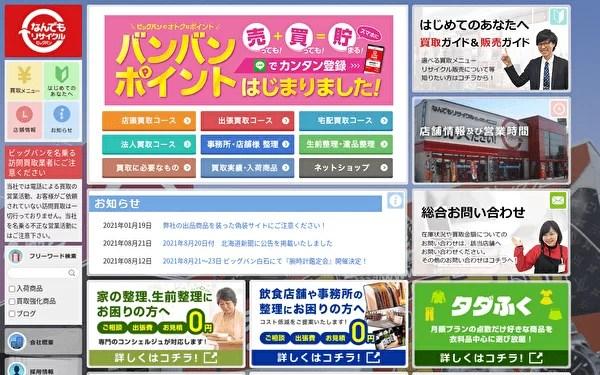 リサイクルショップ ビッグバン ホームページのスクショ