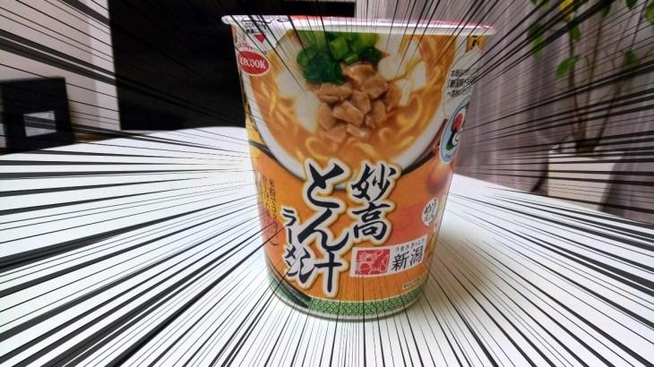 【新潟のご当地カップ麺】妙高とん汁ラーメンを食べてみた