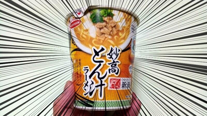 妙高とん汁ラーメン(カップ麺)