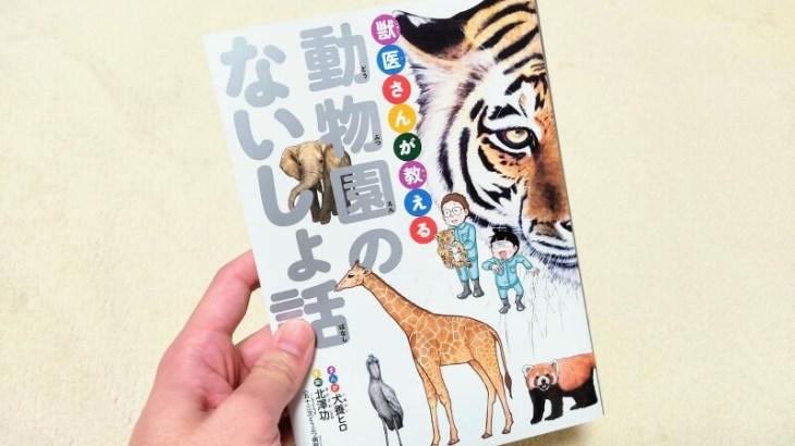 4コマでサクサク読める!『獣医さんが教える動物園のないしょ話』の感想