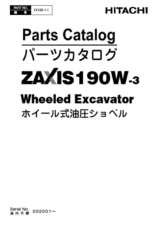 Hitachi Zaxis ZX190W-3 Parts Manual