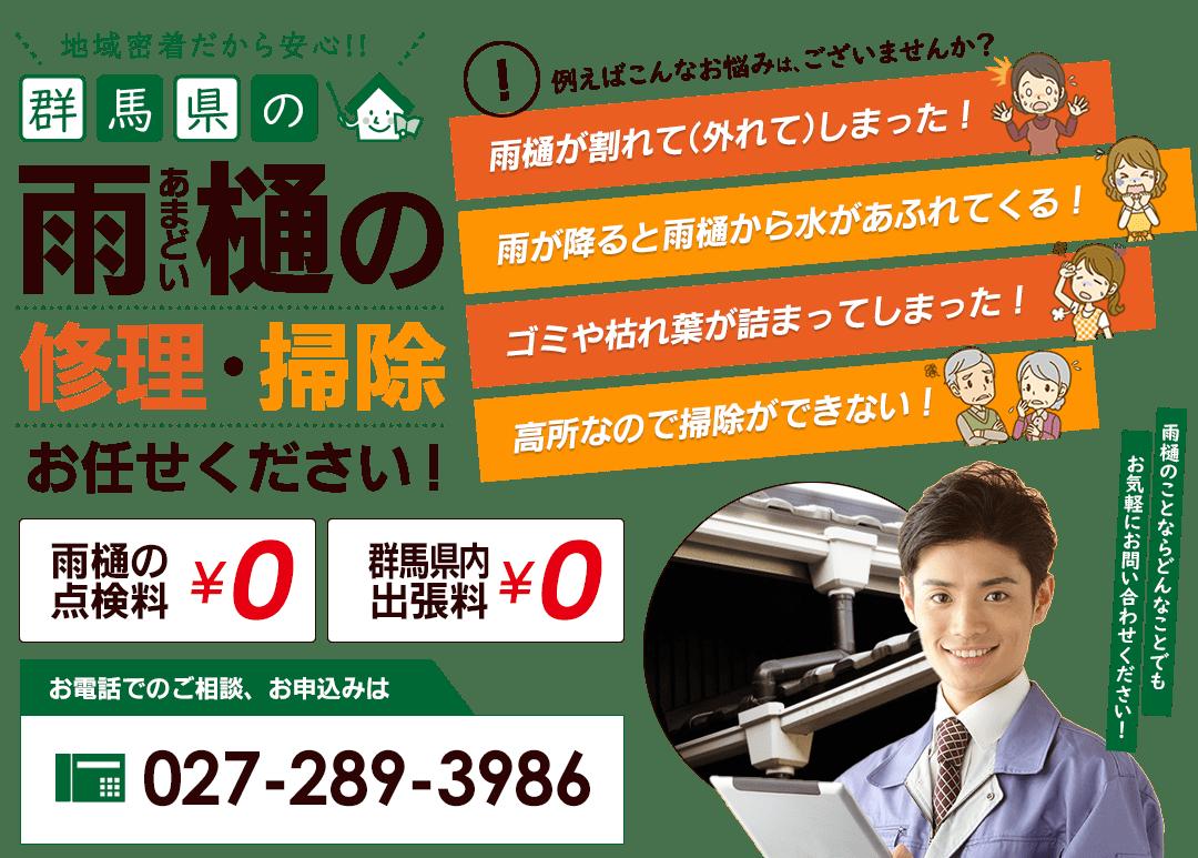 群馬県内の雨樋の掃除・修理はお任せください!