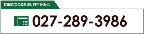 お電話でのお申込み、相談は027-289-3986