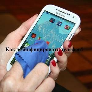 Как дезинфицировать телефон
