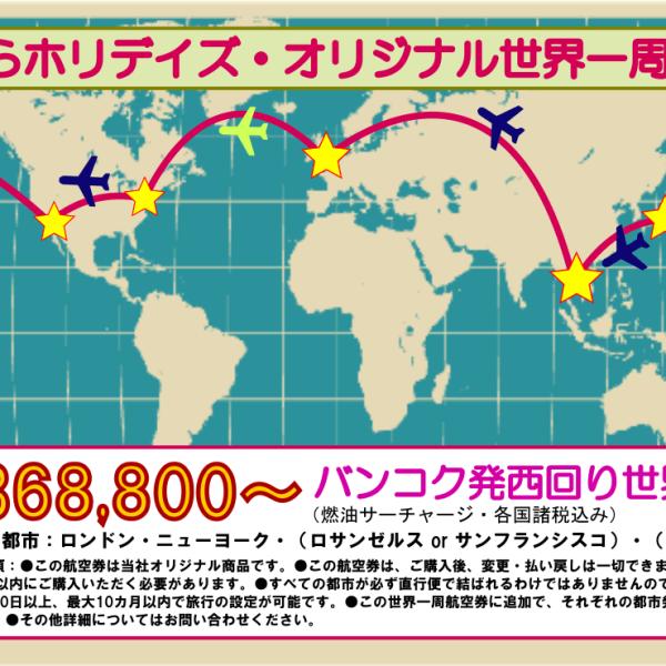 世界一周航空券イメージ