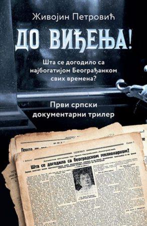 Do VIđenja Knjiga Živojin Petrović