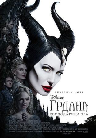 Film Grdana Gospodarica zla