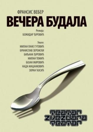 Večera Budala Predstava plakat Zvezdara teatar