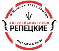 Центр психологической помощи Алексея и Виктории Репецких