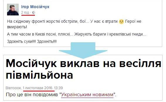 Депутат Мосийчук оказался в неловком положении (ФОТО)