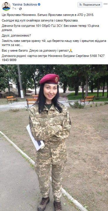«Давайте поможем!»: У погибшей от пули снайпера военной осталась дочь-подросток