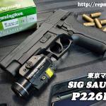 東京マルイ SIG SAUER P226E2 レビュー