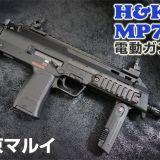 東京マルイ H&K MP7A1 電動マシンガン レビュー 1