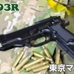 東京マルイ M93R 電動ハンドガン(ブラック)レビュー